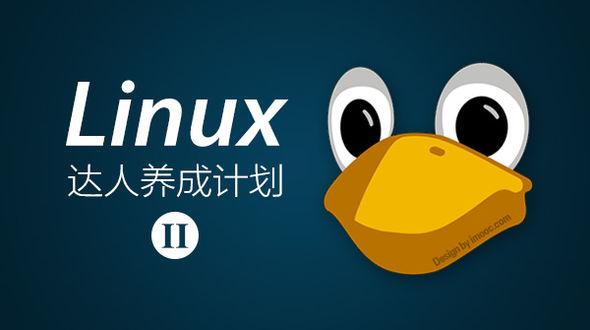 linux福利,站长必看linux服务器知识