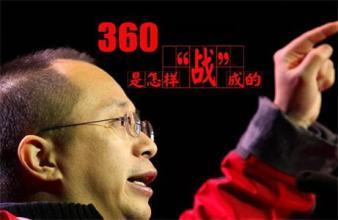 奇虎360_奇虎重构四大安全防线_给你360度安全保护