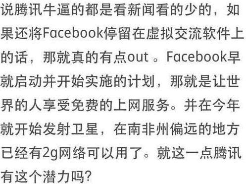Facebook中国?QQ海外?进不来出不去的闹剧!