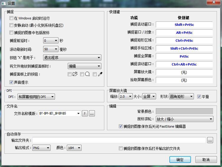 FastStone Capture如何屏幕截图_屏幕截图软件_屏幕截图工具