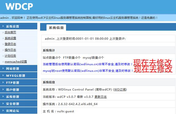 Hostus服务器VPS主机建站系列教学 _Linux服务器安装WDCP管理面板