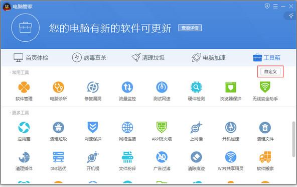 腾讯电脑管家_电脑管家下载_电脑管家官方网下载