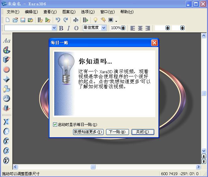 免费中文版3D软件_3D制图软件_3D软件下载