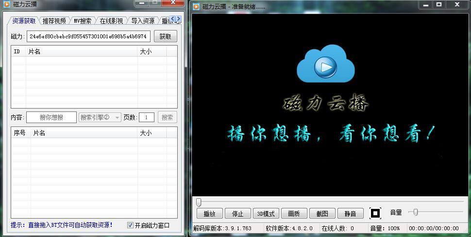 磁力云点播_云播放器_宅男必备磁力云播软件下载