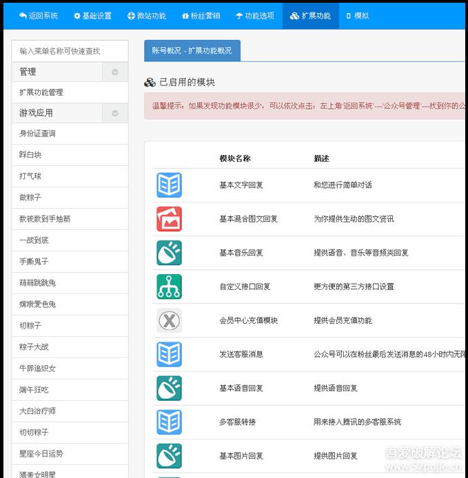 微信网页版官网_微信编辑器_微信魔方网站源码