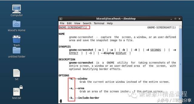 Linux课程_linux操作系统命令大全