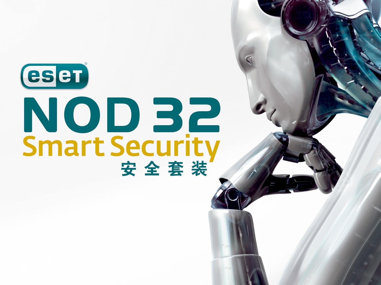 ESETNOD32_NOD32最新激活码_NOD32杀毒软件V10下载