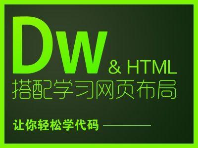 用DW给网站制作一个独立的在线音乐播放页面