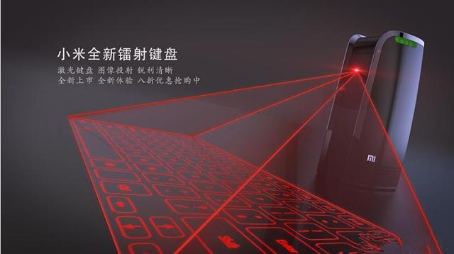 黑科技来袭:小米移动电源镭射键盘,已经膜拜