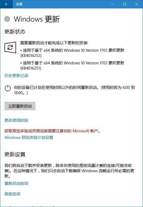 Win10创意者_Win10系统下载_Win10升级