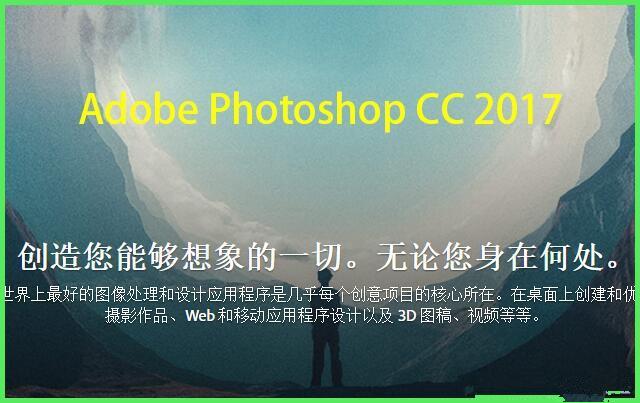 Adobe Photoshop CC 2017安装与免费激活教程