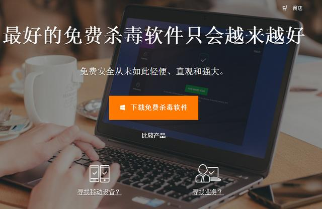 免费杀毒软件_小A(Avast)杀毒软件_杀毒软件下载