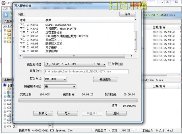 UltraISO制作U盘启动盘_好用的U盘启动盘制作工具下载