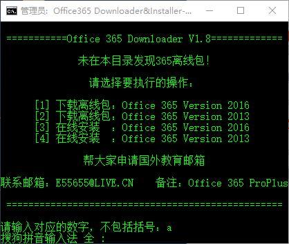 Office 365 ProPlus下载及自定义安装程序永久激活