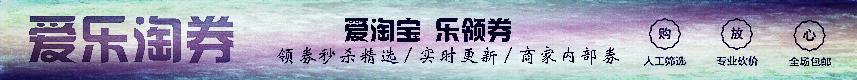 爱乐淘券_优惠券网_优惠券领取网站_淘宝内部优惠券
