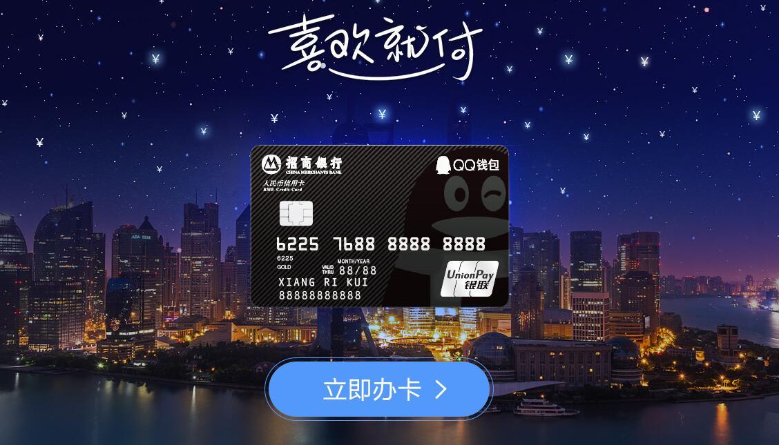 招商银行信用卡联合腾讯QQ钱包推出QQ钱包联名信用卡