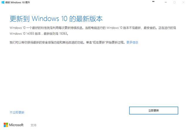 Windows 10 如何免费升级?最新版 Win10 免费升级入口