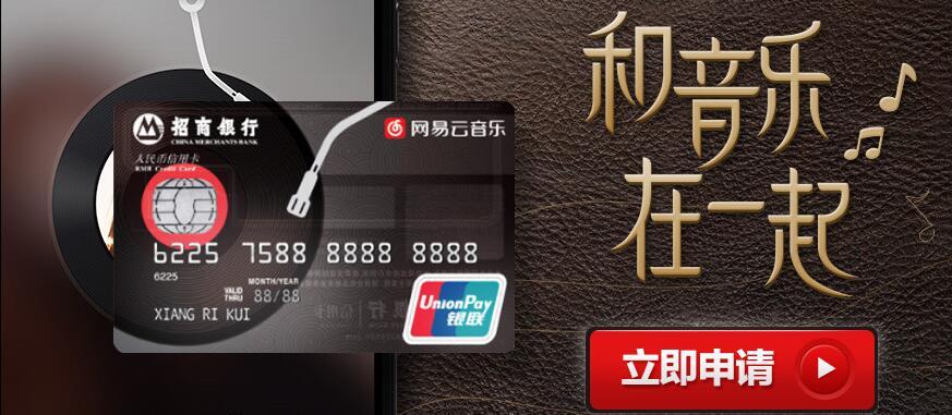 招商银行与网易云音乐推出联名信用卡办卡送会员送耳机