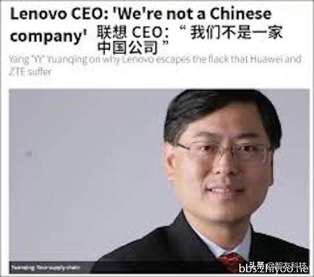 联想到底算不算民族企业?