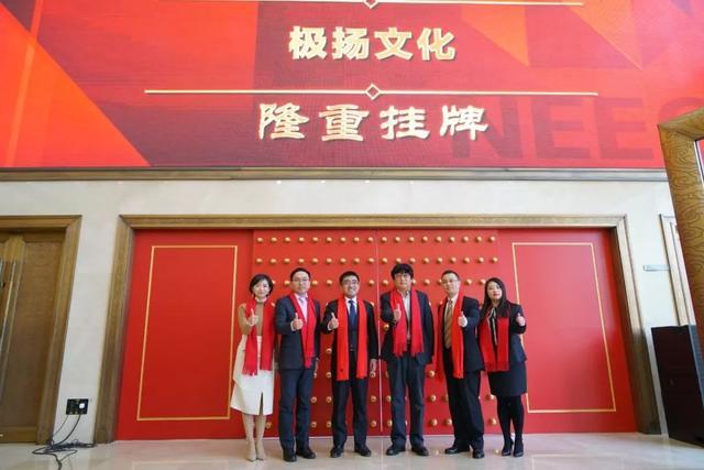 热烈庆祝91科技集团旗下极扬文化正式挂牌新三板