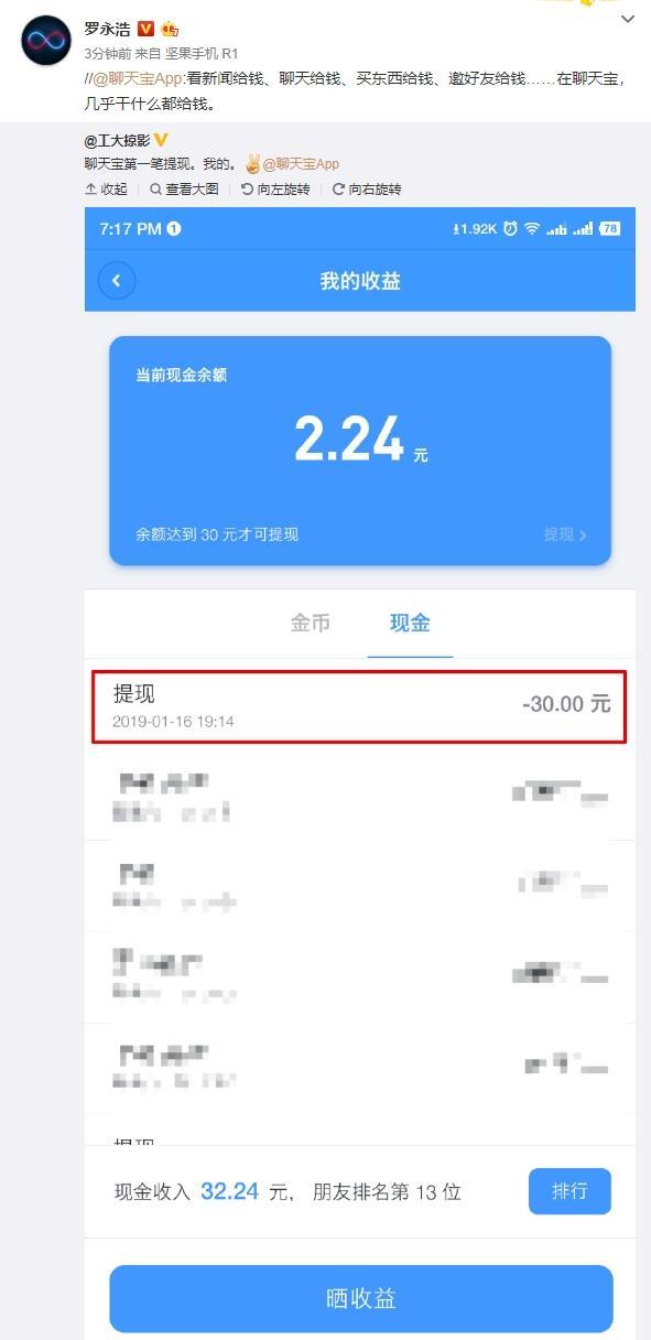 24小时破100万用户!罗永浩:聊天宝下一版可随意更换图标