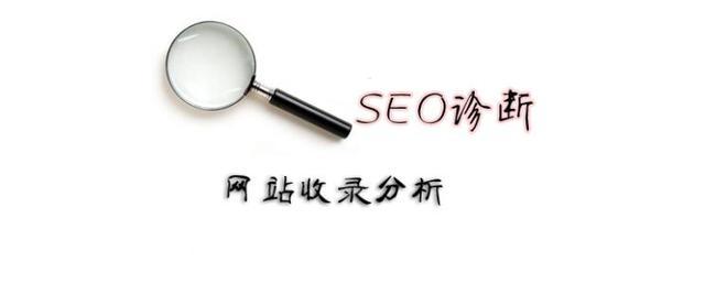聊聊SEO优化中网站内容收录的相关问题