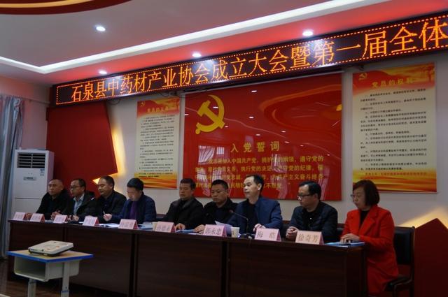 石泉中药材产业协会成立大会召开