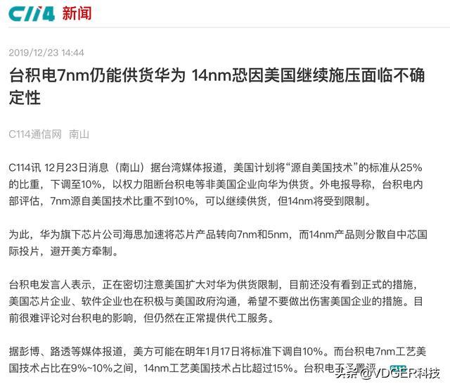 台积电可能断供华为麒麟14nm芯片;大疆全新相机车专利曝光