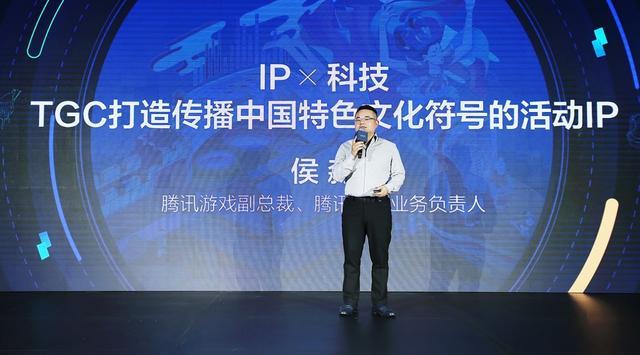 腾讯侯淼:IPx科技,TGC打造传播中国特色文化符号的活动IP